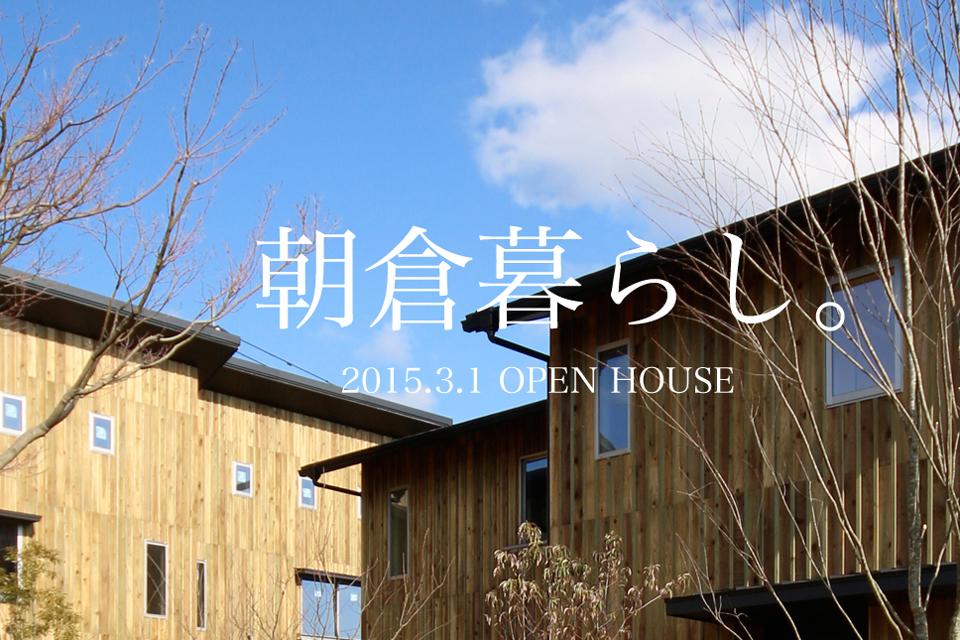 olva_openhouse